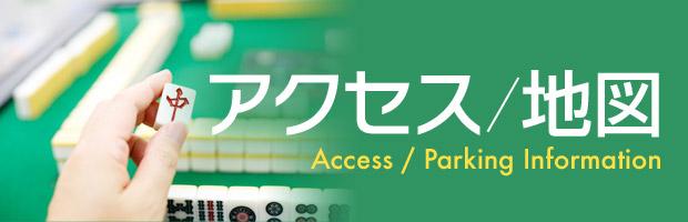アクセス/地図
