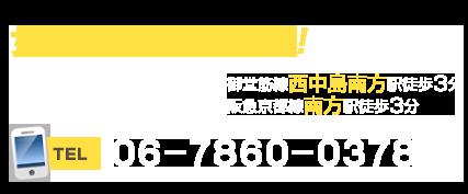 女性・初心者大歓迎 御堂筋線「西中島南方」駅徒歩3分 阪急京都線「南方」駅徒歩3分