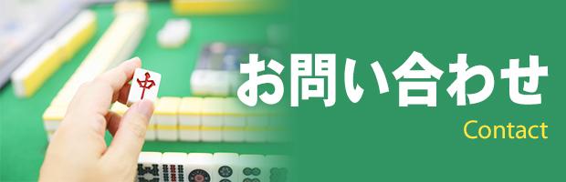 西中島・新大阪の雀荘 大三元へのご予約・お問い合わせ