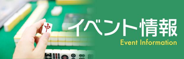 西中島・新大阪の雀荘 大三元のイベント情報