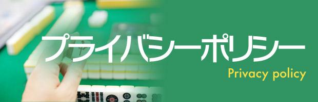 西中島・新大阪の雀荘 大三元のプライバシーポシリー