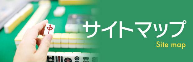 西中島・新大阪の雀荘 大三元のサイトマップ