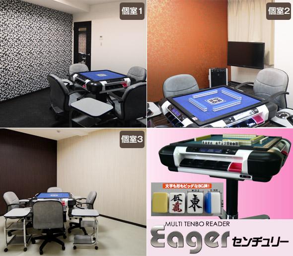 西中島・新大阪の雀荘 個室1~3写真