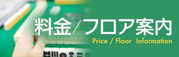 西中島・新大阪の雀荘 大三元の料金/フロア案内