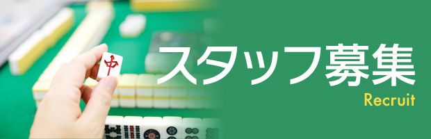 西中島・新大阪の雀荘 大三元のスタッフ募集