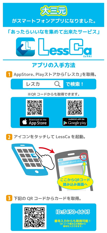 エンターテイメントスペース大三元 アプリ